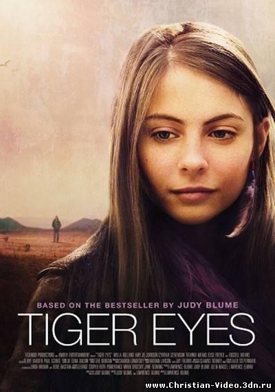 Христианское видео, Тигровые глаза / Tiger Eyes (2012) WEB-DLRip
