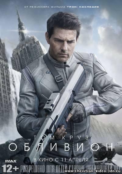 Христианское видео, Обливион / Oblivion (2013) HDRip