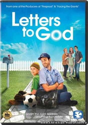 Христианское видео, Письма Богу / Letters to God (2010)