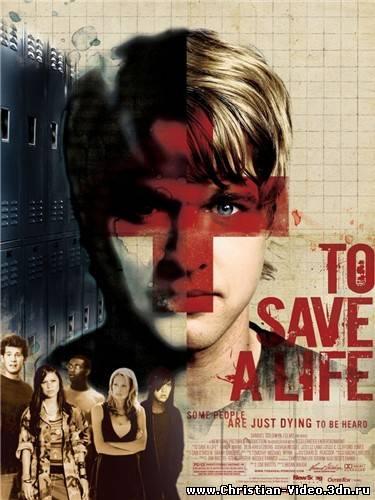 Христианское видео, Спасти жизнь / To Save a Life (2009)